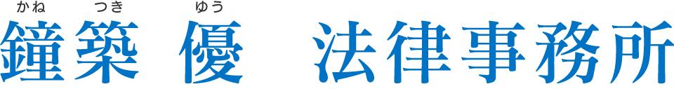 法律相談初回30分無料,東京都新宿区西新宿の鐘築優法律事務所